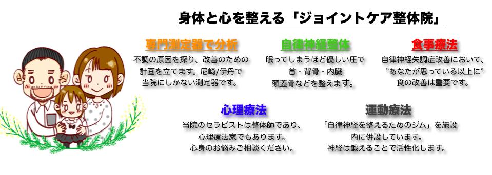 尼崎/伊丹市の起立性調節障害治療なら「塚口ジョイントケア整体院」